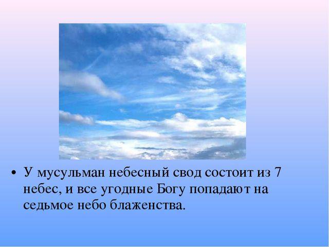 У мусульман небесный свод состоит из 7 небес, и все угодные Богу попадают на...