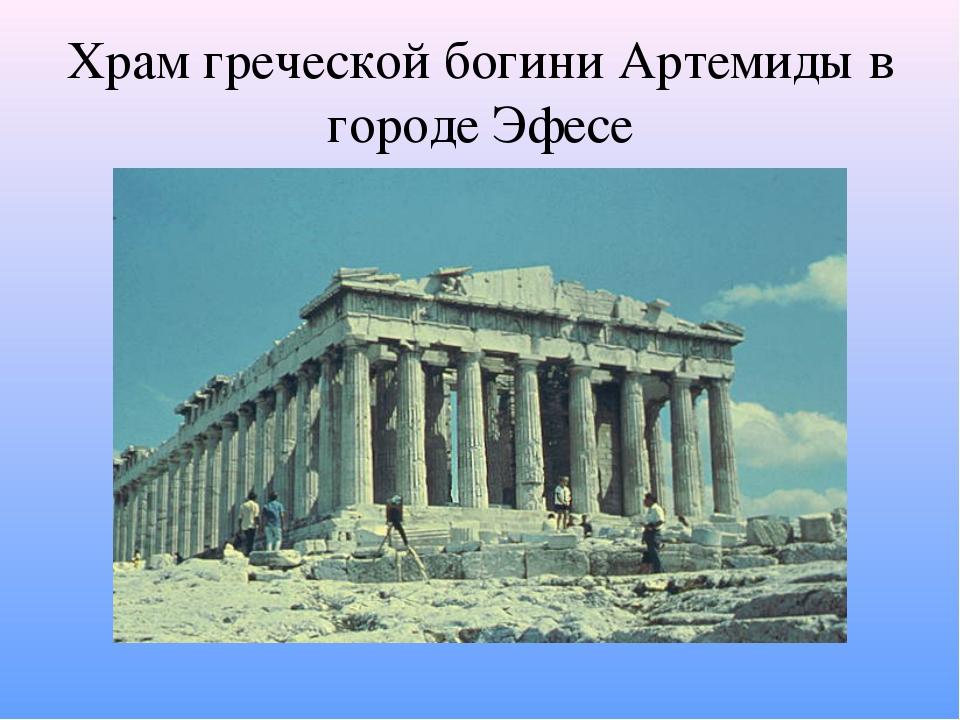 Храм греческой богини Артемиды в городе Эфесе