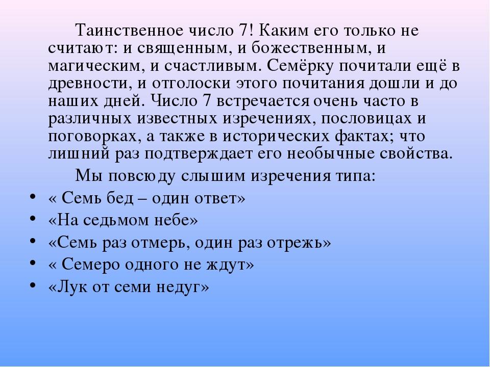 Таинственное число 7! Каким его только не считают: и священным, и божественн...