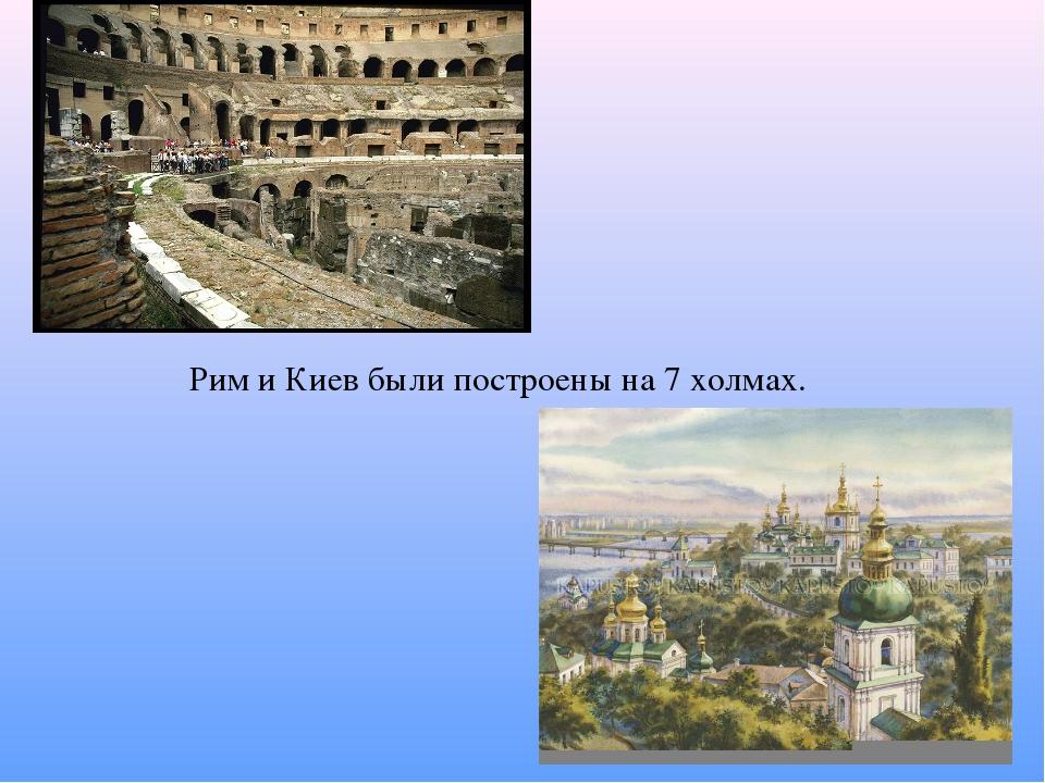 Рим и Киев были построены на 7 холмах.