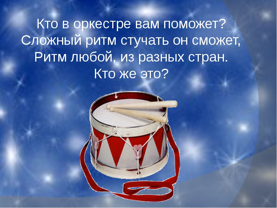 Кто в оркестре вам поможет? Сложный ритм стучать он сможет, Ритм любой, из ра...
