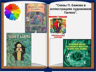 """""""Сказы П. Бажова в иллюстрациях художников Палеха""""."""