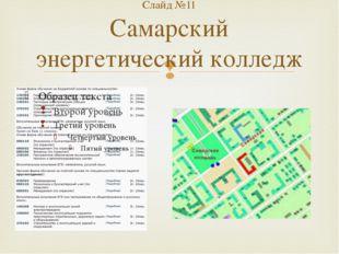 Слайд №11 Самарский энергетический колледж 
