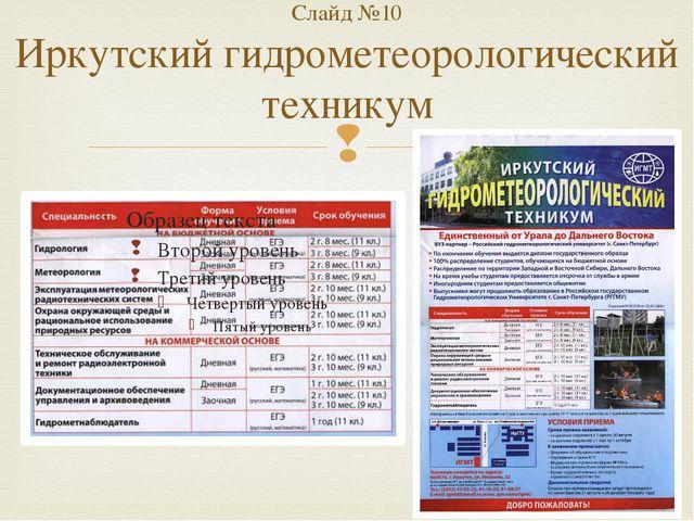 Слайд №10 Иркутский гидрометеорологический техникум 
