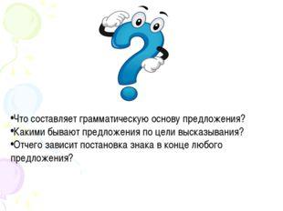 Что составляет грамматическую основу предложения? Какими бывают предложения п