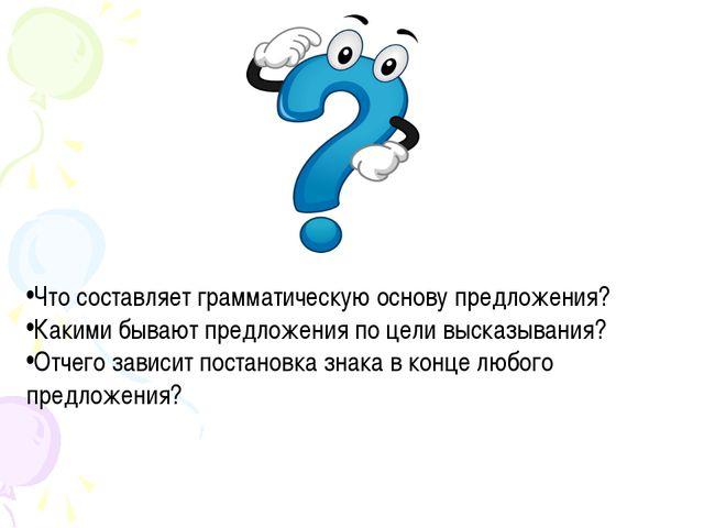 Что составляет грамматическую основу предложения? Какими бывают предложения п...