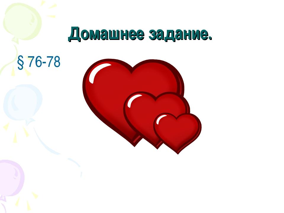 Домашнее задание. § 76-78