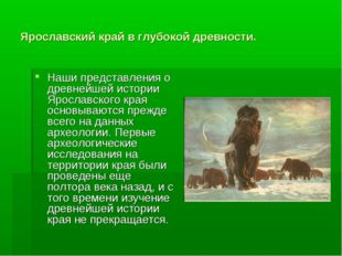 Ярославский край в глубокой древности. Наши представления о древнейшей истори