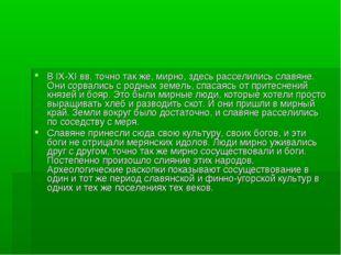 В IX-XI вв. точно так же, мирно, здесь расселились славяне. Они сорвались с р