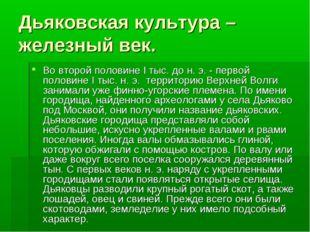 Дьяковская культура –железный век. Во второй половине I тыс. до н. э. - перво