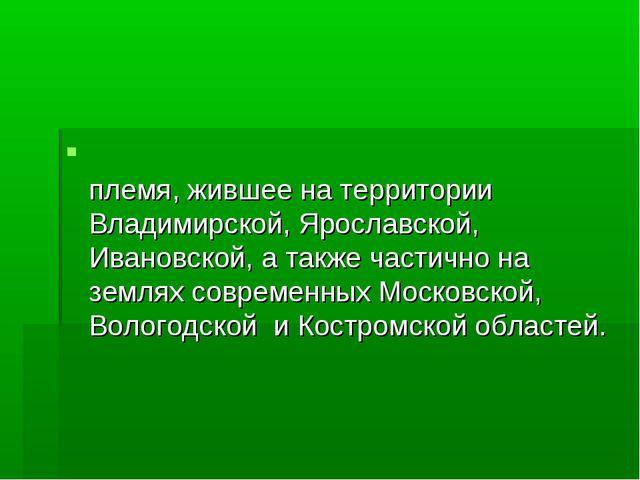 Ме́ря — древнее финно-угорское племя, жившее на территории Владимирской, Ярос...
