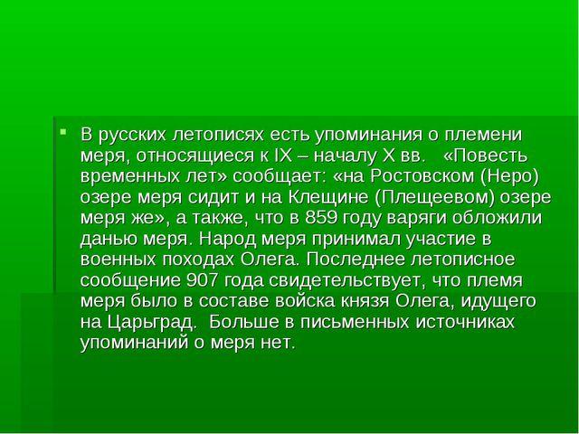 В русских летописях есть упоминания о племени меря, относящиеся к IX – началу...