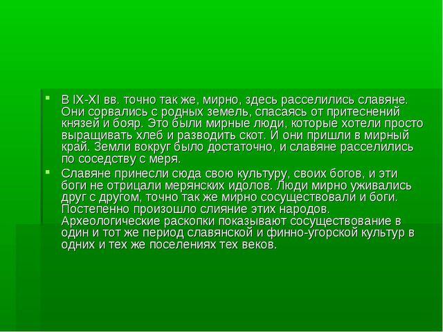 В IX-XI вв. точно так же, мирно, здесь расселились славяне. Они сорвались с р...