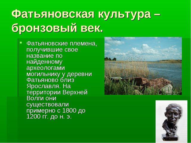 Фатьяновская культура –бронзовый век. Фатьяновские племена, получившие свое н...