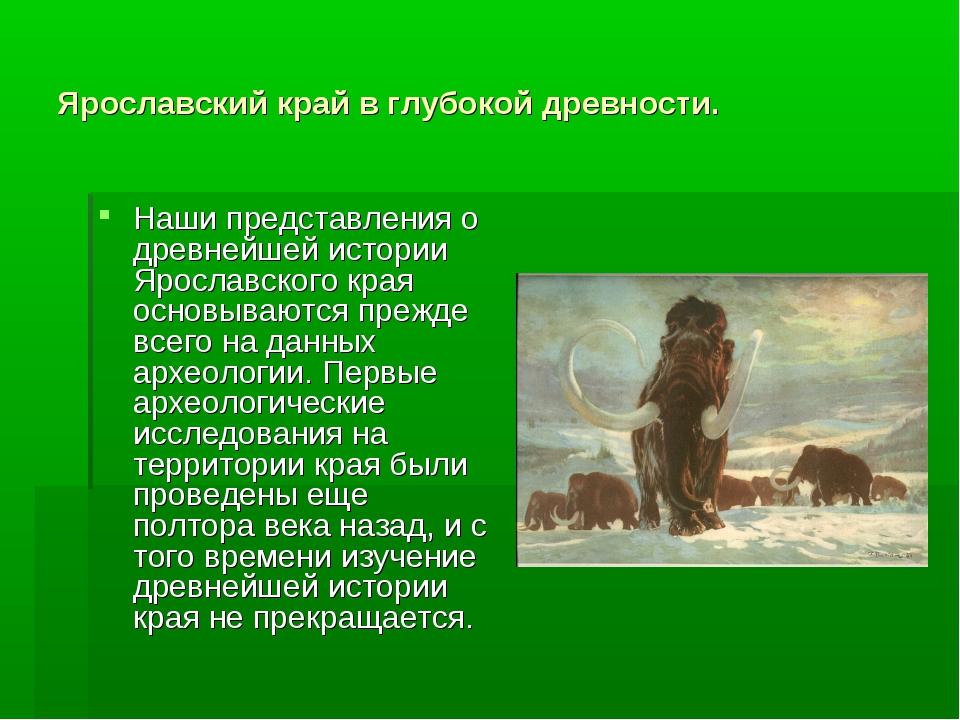 Ярославский край в глубокой древности. Наши представления о древнейшей истори...