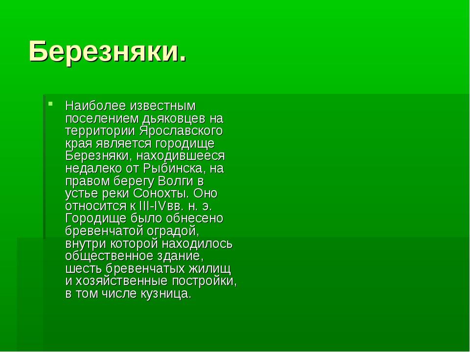 Березняки. Наиболее известным поселением дьяковцев на территории Ярославского...