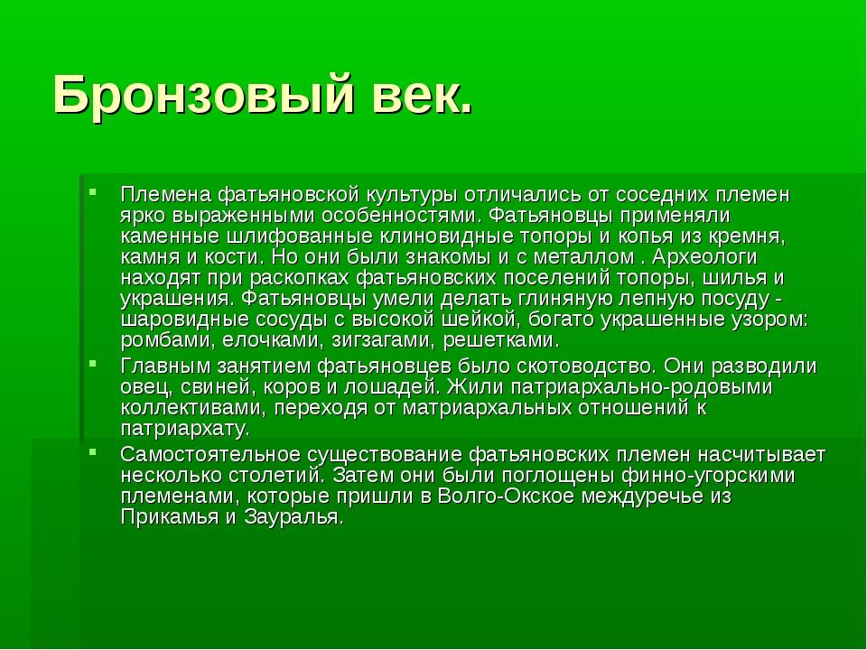 Бронзовый век. Племена фатьяновской культуры отличались от соседних племен яр...
