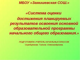 МБОУ «Замишевская СОШ.» «Система оценки достижения планируемых результатов ос