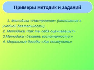 1. Методика «Настроение» (отношение к учебной деятельности) 2. Методика «Ка