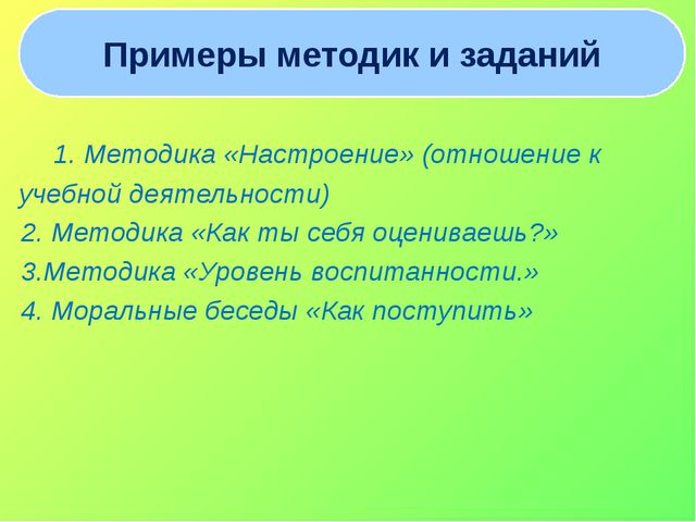1. Методика «Настроение» (отношение к учебной деятельности) 2. Методика «Ка...