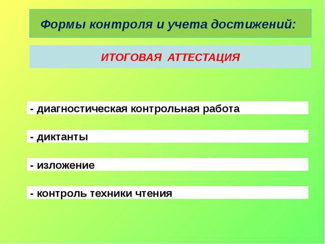 Формы контроля и учета достижений: ИТОГОВАЯ АТТЕСТАЦИЯ - диагностическая конт...