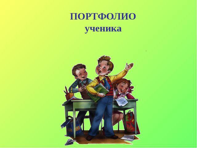 ПОРТФОЛИО ученика Вместо официального классного журнала главным средством нак...