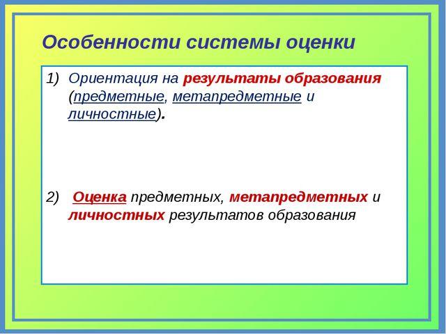 Особенности системы оценки Ориентация на результаты образования (предметные,...