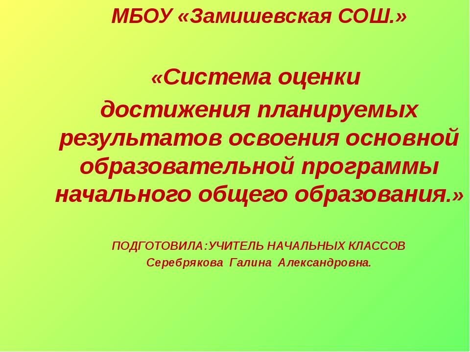 МБОУ «Замишевская СОШ.» «Система оценки достижения планируемых результатов ос...
