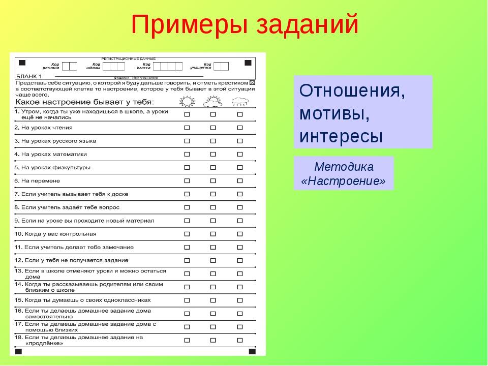 Примеры заданий Отношения, мотивы, интересы Методика «Настроение»