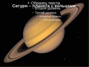 Сатурн – планета с кольцами