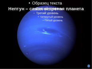 Нептун – самая ветреная планета