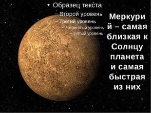 Меркурий – самая близкая к Солнцу планета и самая быстрая из них