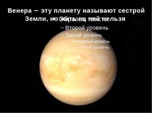 Венера – эту планету называют сестрой Земли, но жить на ней нельзя