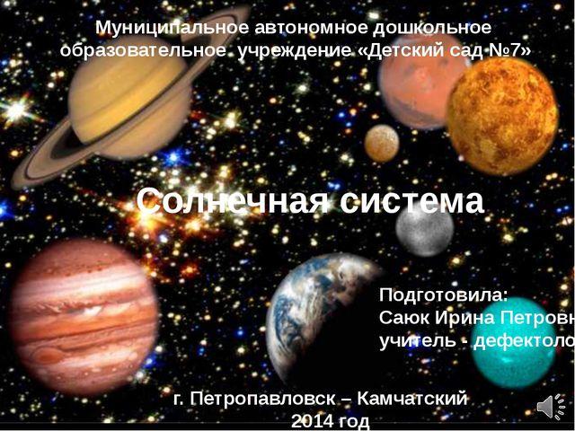 Солнечная система Подготовила: Саюк Ирина Петровна, учитель - дефектолог г. П...