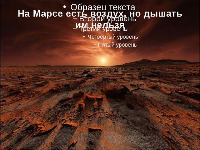 На Марсе есть воздух, но дышать им нельзя