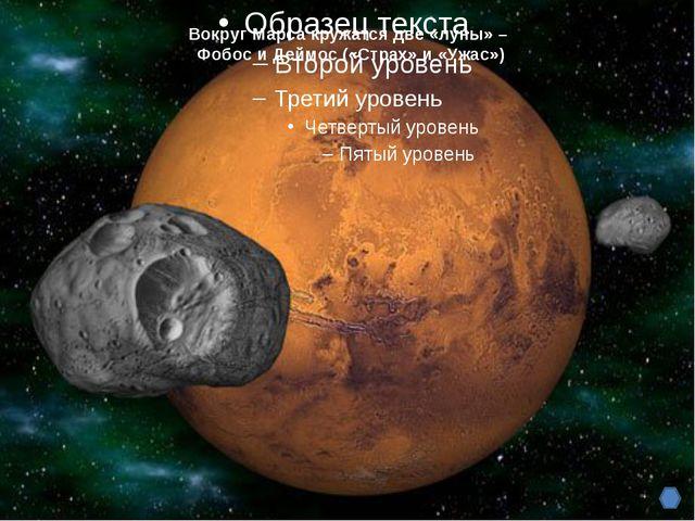 Вокруг Марса кружатся две «луны» – Фобос и Деймос («Страх» и «Ужас»)