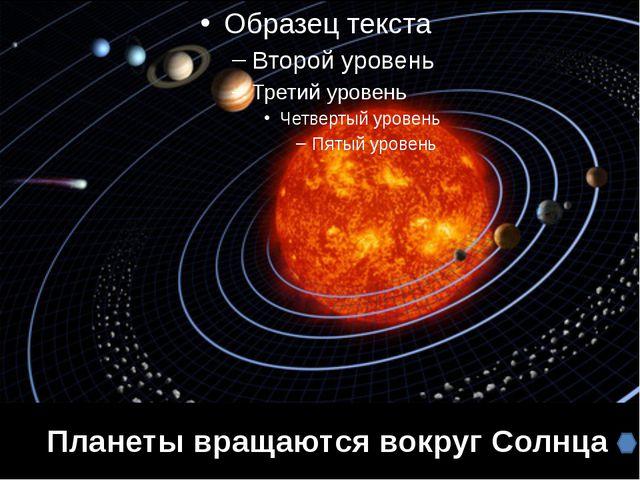 Планеты вращаются вокруг Солнца
