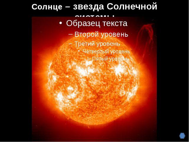 Солнце – звезда Солнечной системы