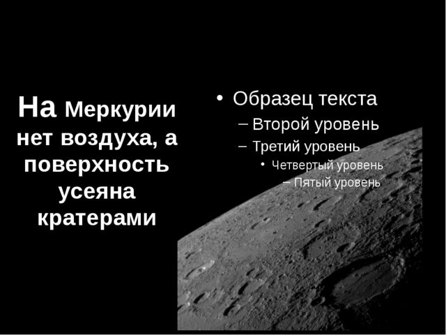 На Меркурии нет воздуха, а поверхность усеяна кратерами