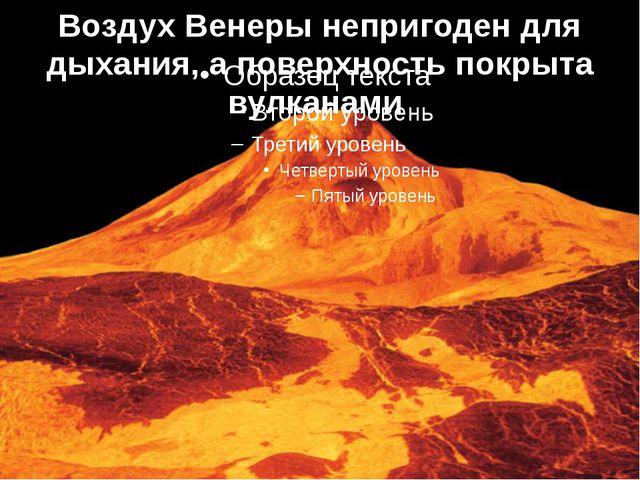 Воздух Венеры непригоден для дыхания, а поверхность покрыта вулканами