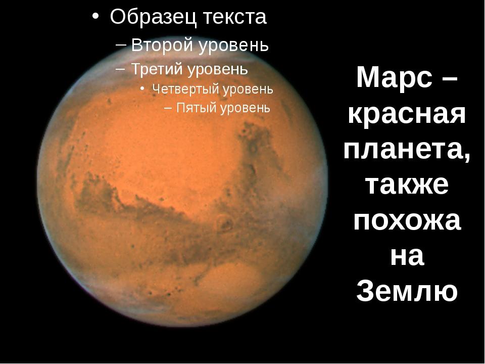 Марс – красная планета, также похожа на Землю