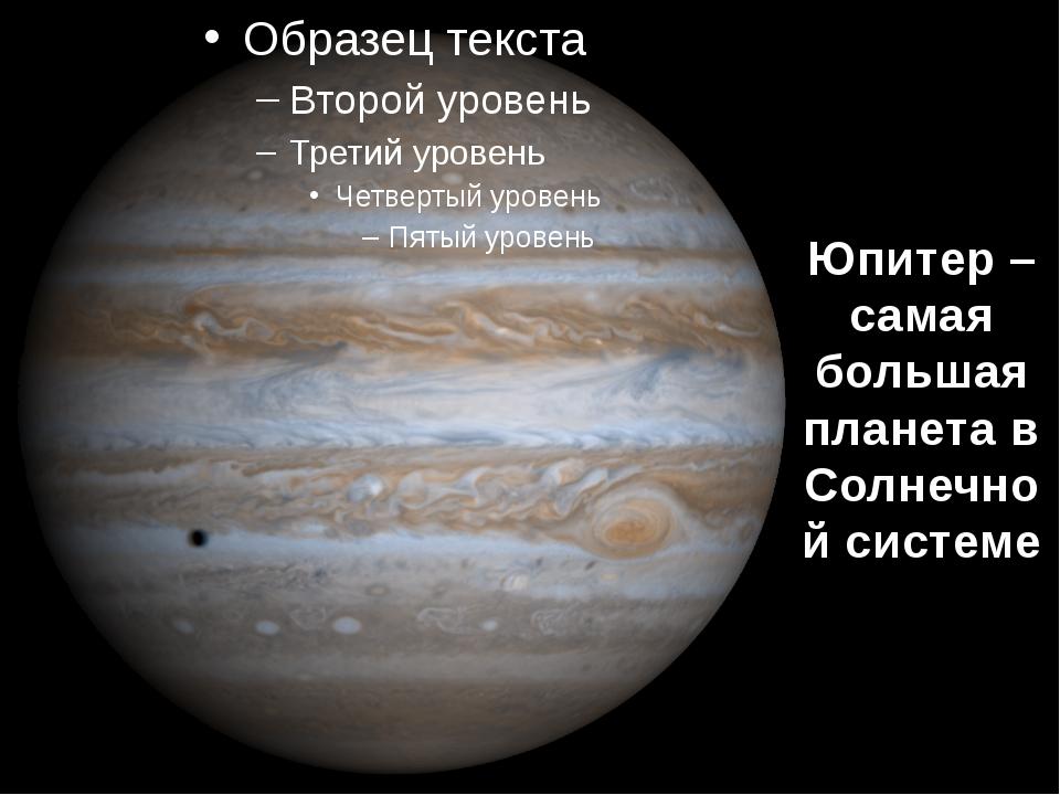 Юпитер – самая большая планета в Солнечной системе