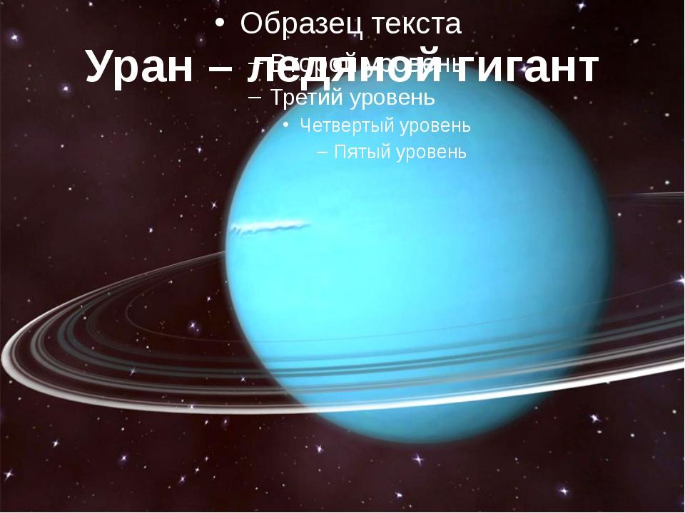 Уран – ледяной гигант