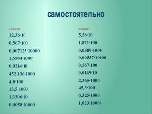 самостоятельно 1 вариант 12,36∙10 0,567∙100 0,007123∙10000 1,6984∙1000 0,0214