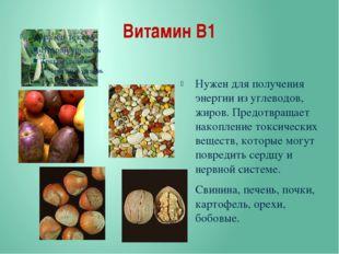 Витамин В1 Нужен для получения энергии из углеводов, жиров. Предотвращает нак
