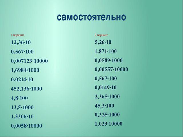 самостоятельно 1 вариант 12,36∙10 0,567∙100 0,007123∙10000 1,6984∙1000 0,0214...