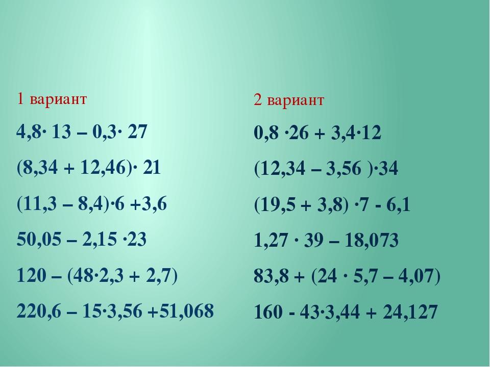 1 вариант 4,8∙ 13 – 0,3∙ 27 (8,34 + 12,46)∙ 21 (11,3 – 8,4)∙6 +3,6 50,05 – 2...