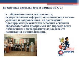 Внеурочная деятельность в рамках ФГОС: «…образовательная деятельность, осущес