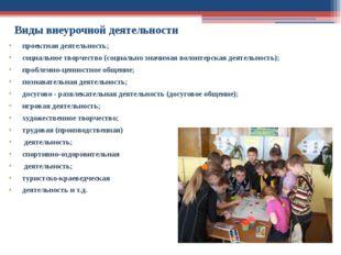 Виды внеурочной деятельности проектная деятельность; социальное творчество (с