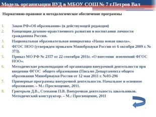 Нормативно-правовое и методологическое обеспечение программы Закон РФ«Об обр